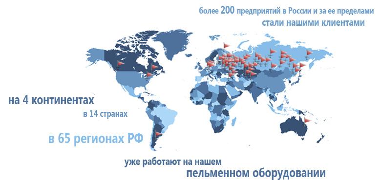 География продаж пельменных аппаратов | ООО Новатор