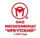 Россия, г. Иркутск - Мясокомбинат «Иркутский»