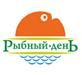 Россия, г. Новосибирск - ООО «Рыбный день»
