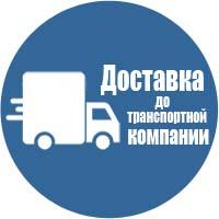 Бесплатная доставка до транспортной компании