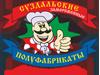 Россиия, Владимирская область - ТМ «Суздальские полуфабрикаты»