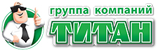 Россия, г. Улан-Удэ - Группа компаний «Титан»